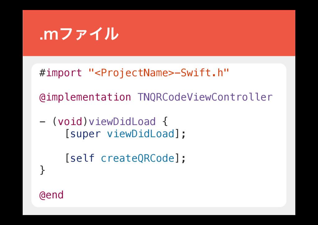"#import ""<ProjectName>-Swift.h""! ! @implementat..."