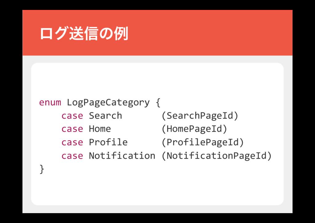 enum LogPageCategory { case Search (SearchPageI...