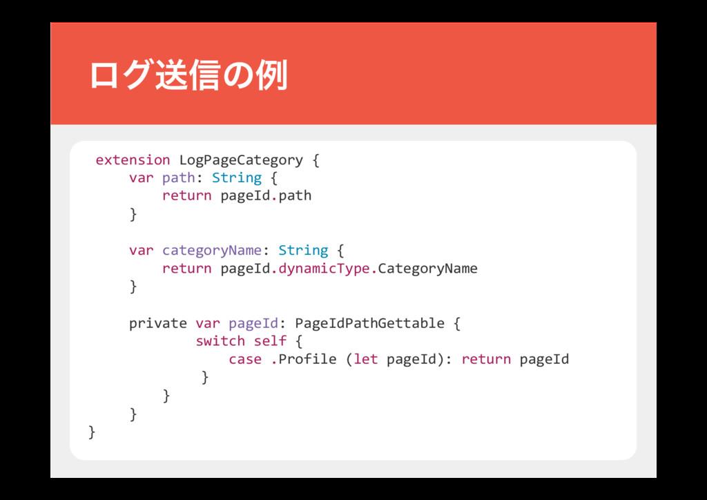 extension LogPageCategory { var path: String { ...