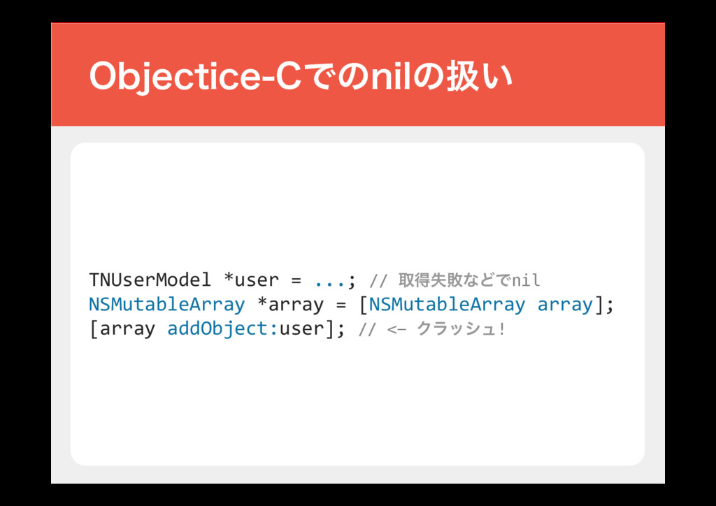 TNUserModel *user = ...; // औಘࣦഊͳͲͰnil NSMutabl...