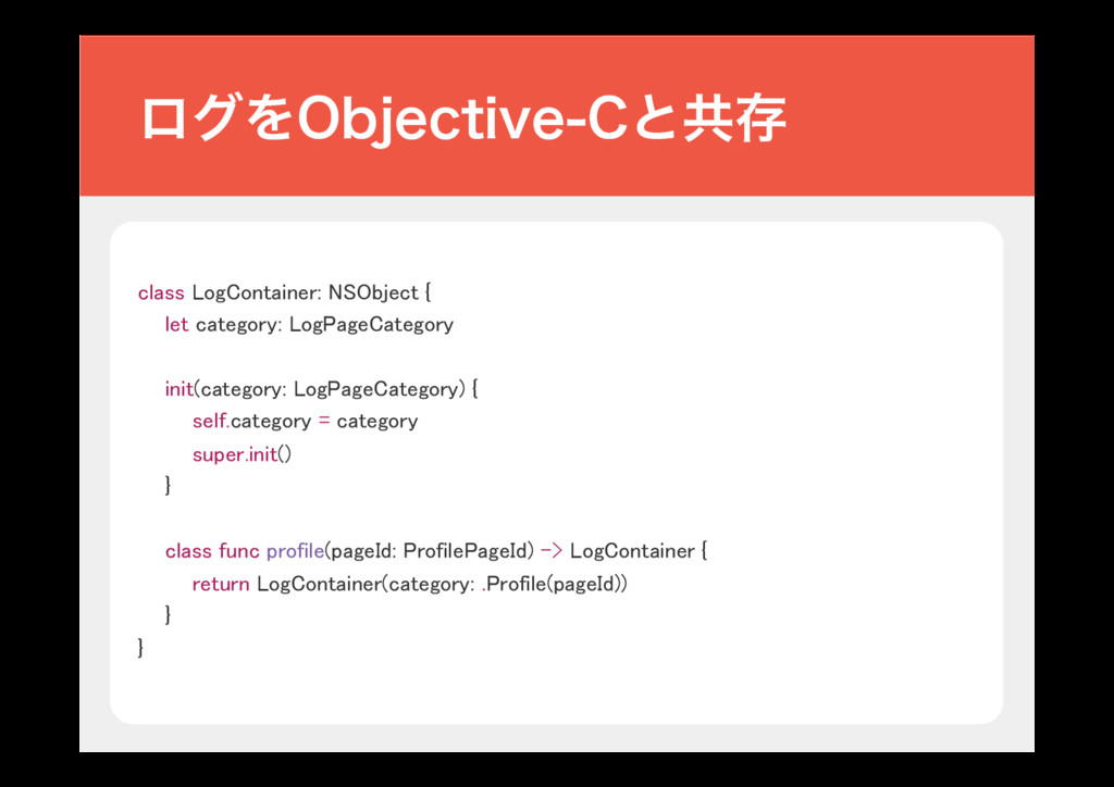 class LogContainer: NSObject { let category: Lo...