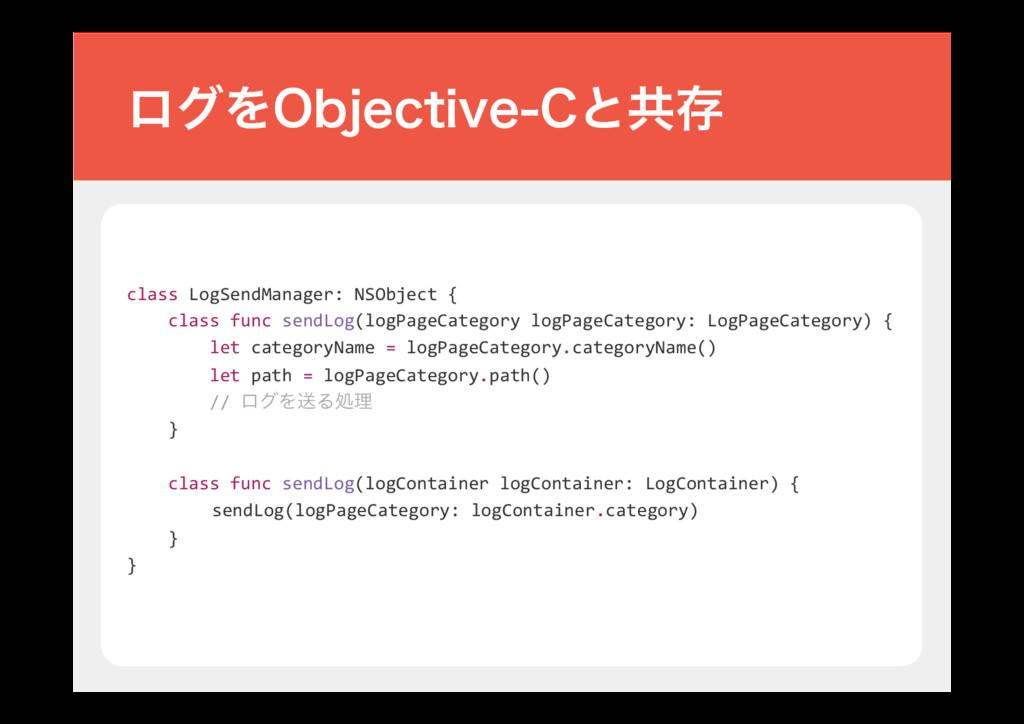 class LogSendManager: NSObject { class func sen...