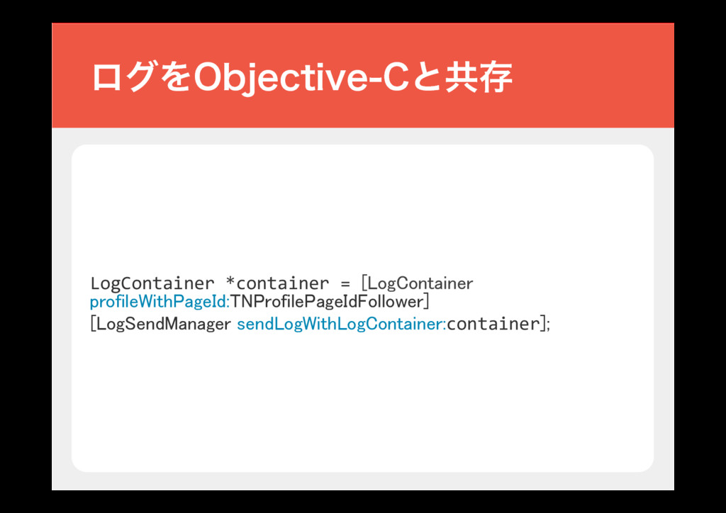 LogContainer *container = [LogContainer    prof...