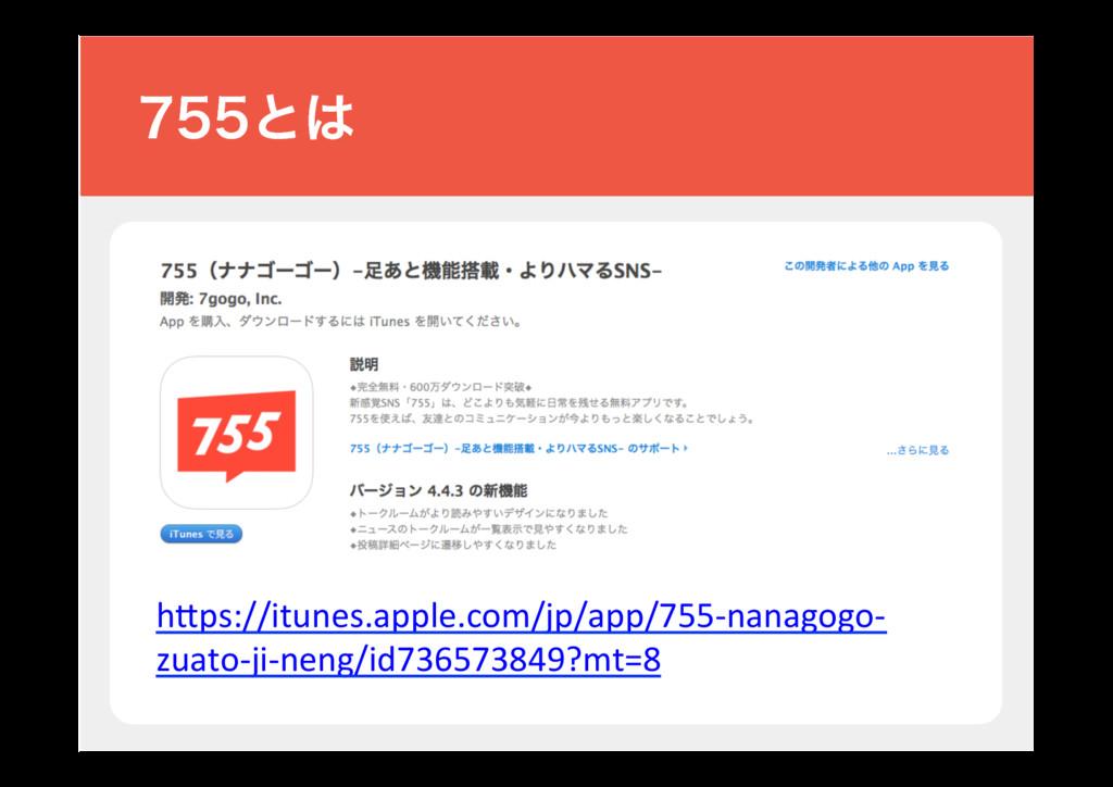 ͱ h'ps://itunes.apple.com/jp/app/755-nanag...