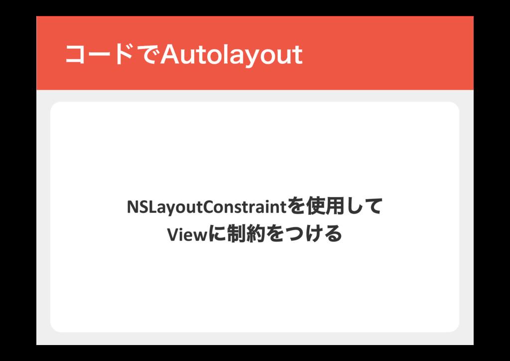 """NSLayoutConstraintΛ༻ͯ͠ Viewʹ੍Λ͚ͭΔ ίʔυͰ""""VUPMB..."""