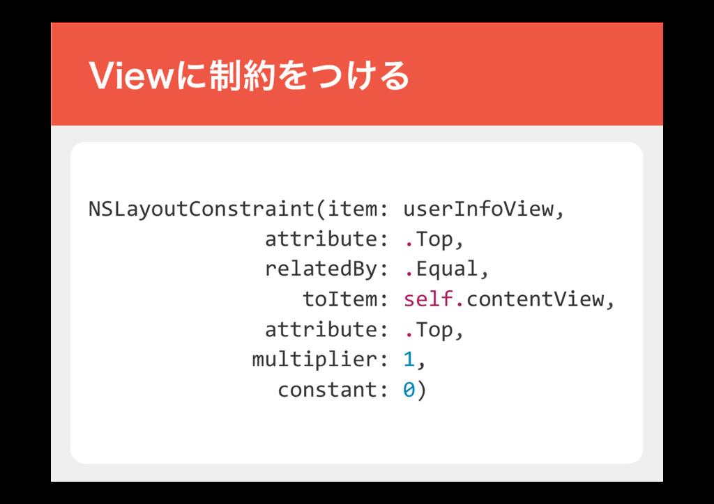 NSLayoutConstraint(item: userInfoView, attribut...
