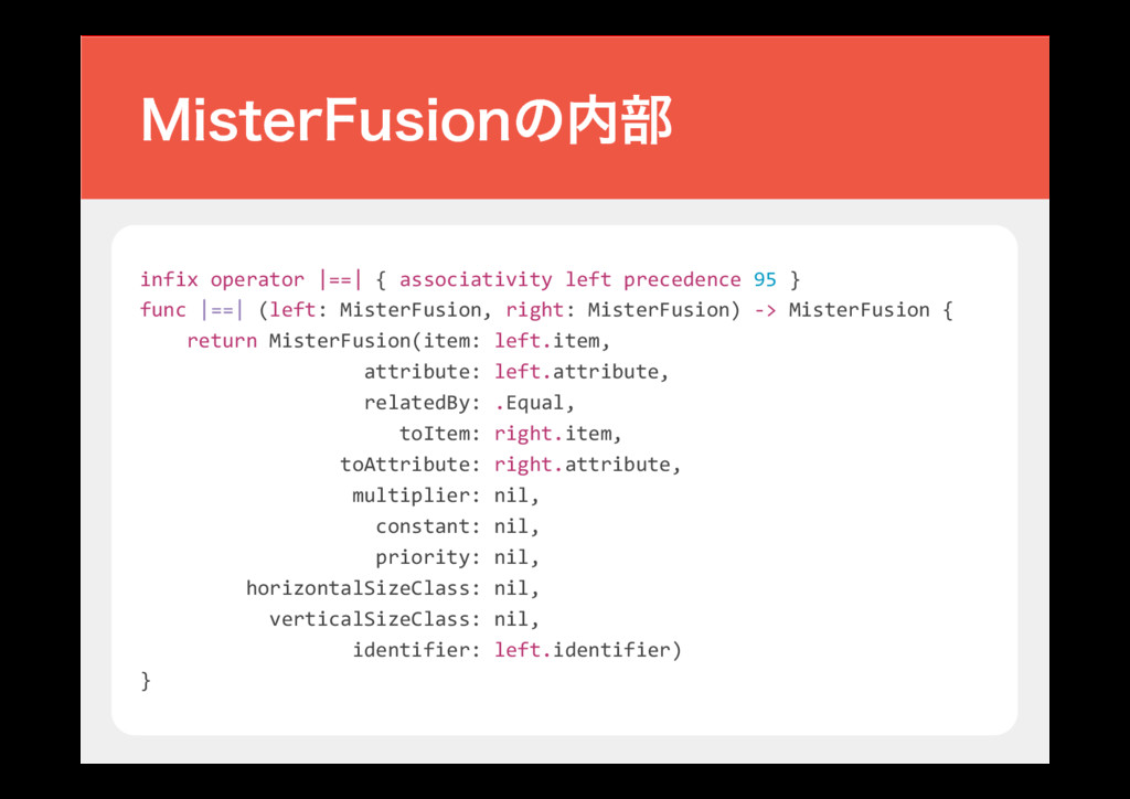 infix operator |==| { associativity left preced...