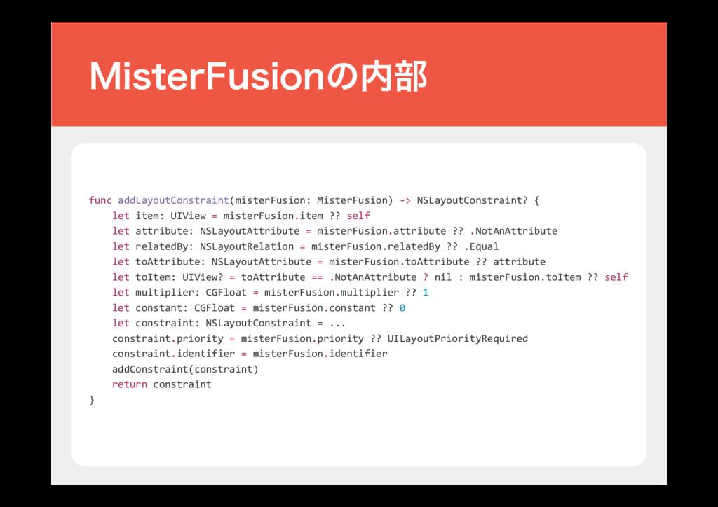 func addLayoutConstraint(misterFusion: MisterFu...