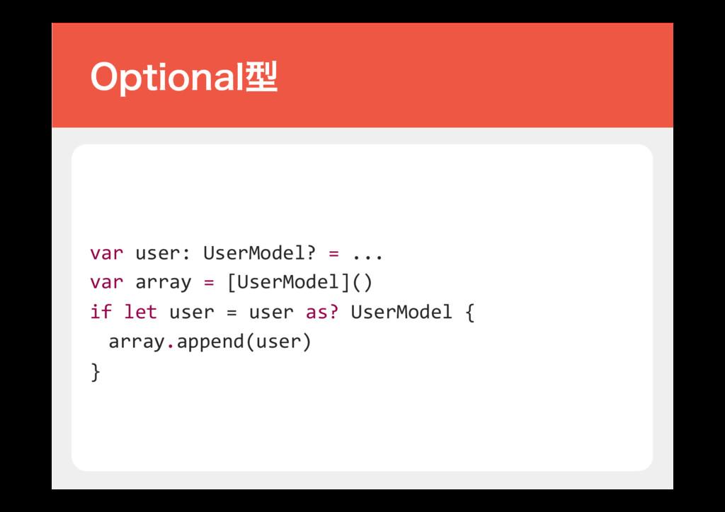 0QUJPOBMܕ var user: UserModel? = ... var array...