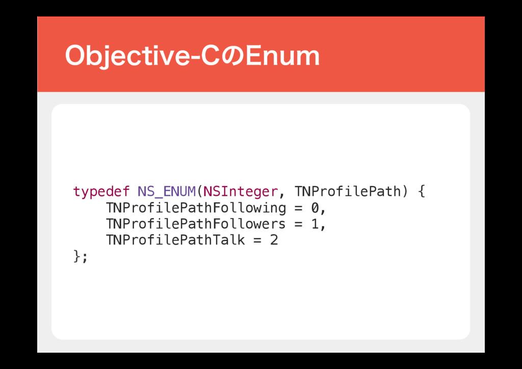 typedef NS_ENUM(NSInteger, TNProfilePath) {! TN...