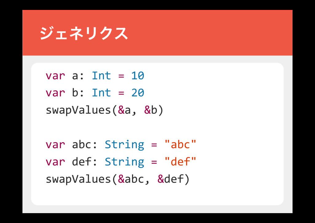 var a: Int = 10 var b: Int = 20 swapValues(&a, ...