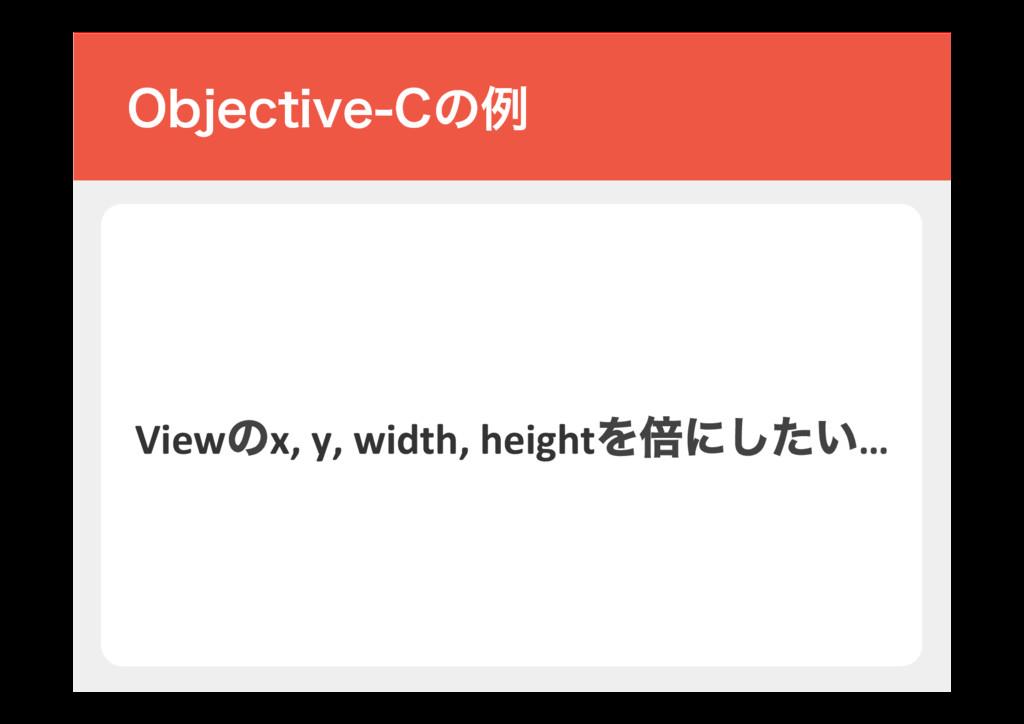 0CKFDUJWF$ͷྫ Viewͷx, y, width, heightΛഒʹ͍ͨ͠…