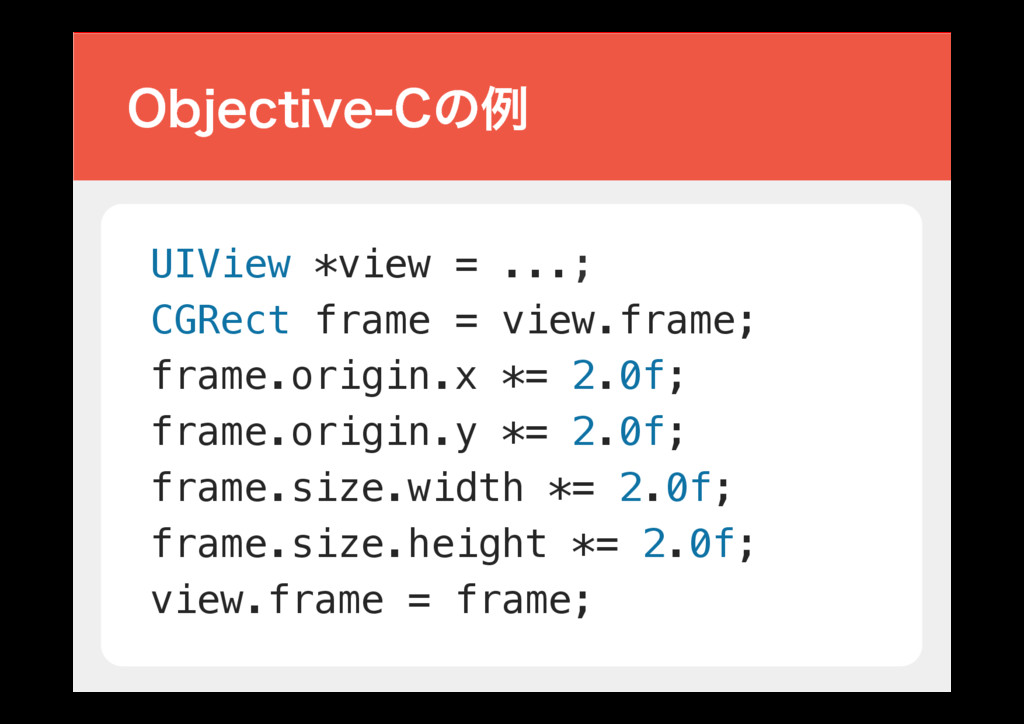 UIView *view = ...;! CGRect frame = view.frame;...