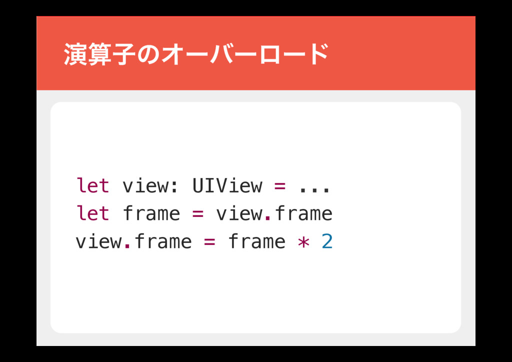let view: UIView = ...! let frame = view.frame!...