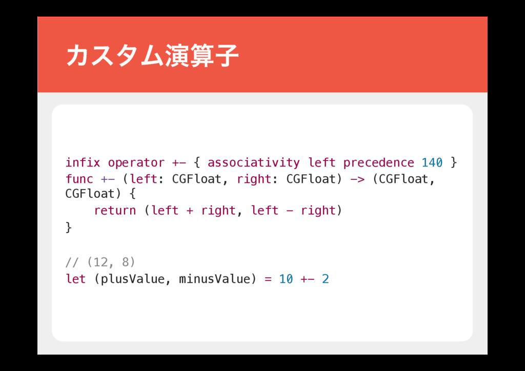 infix operator +- { associativity left preceden...