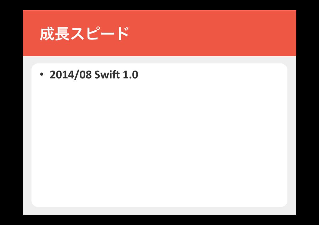• 2014/08 Swi$ 1.0 εϐʔυ