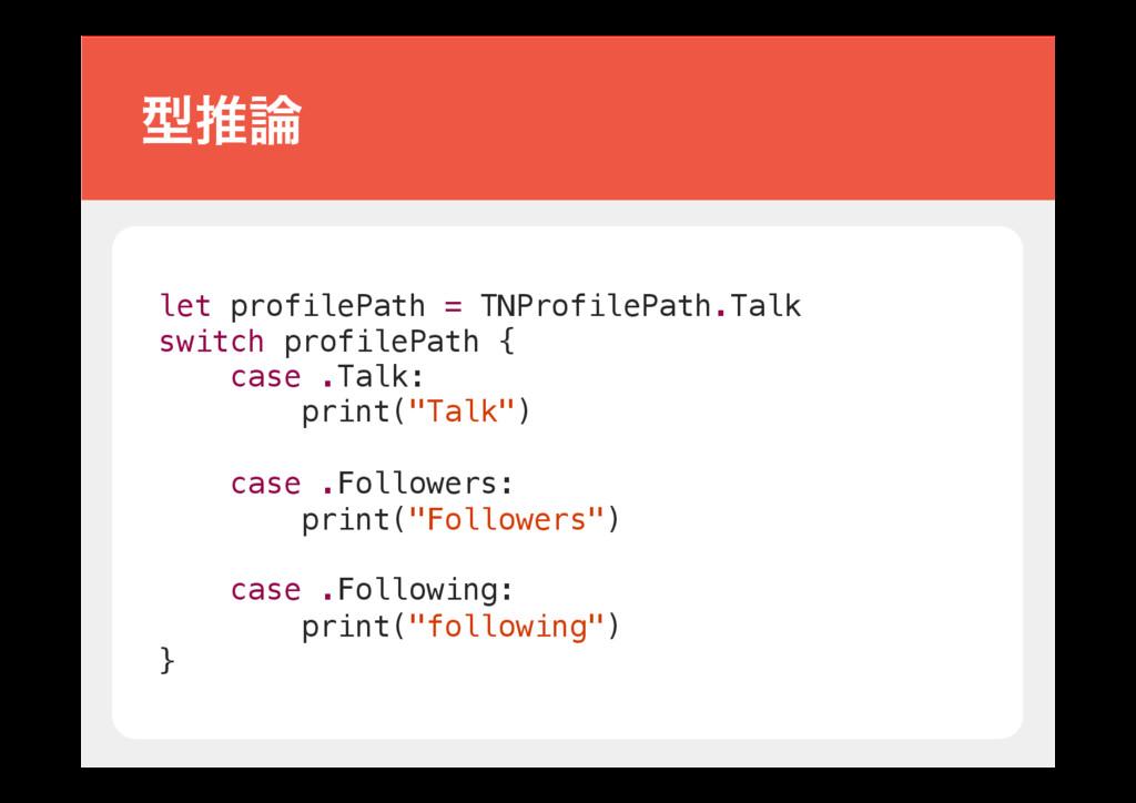 let profilePath = TNProfilePath.Talk! switch pr...