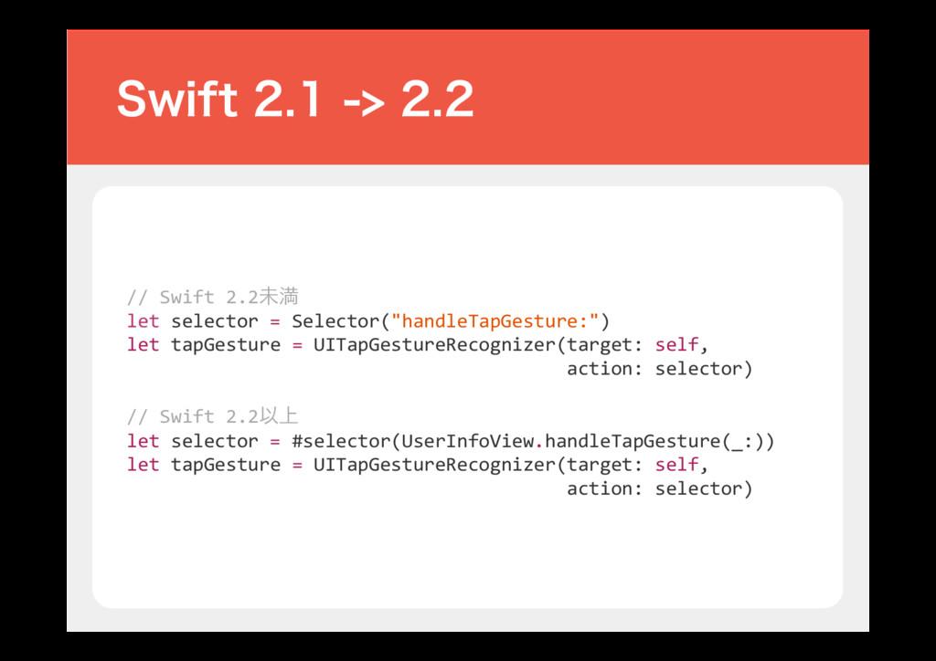 "// Swift 2.2ະຬ let selector = Selector(""handle..."