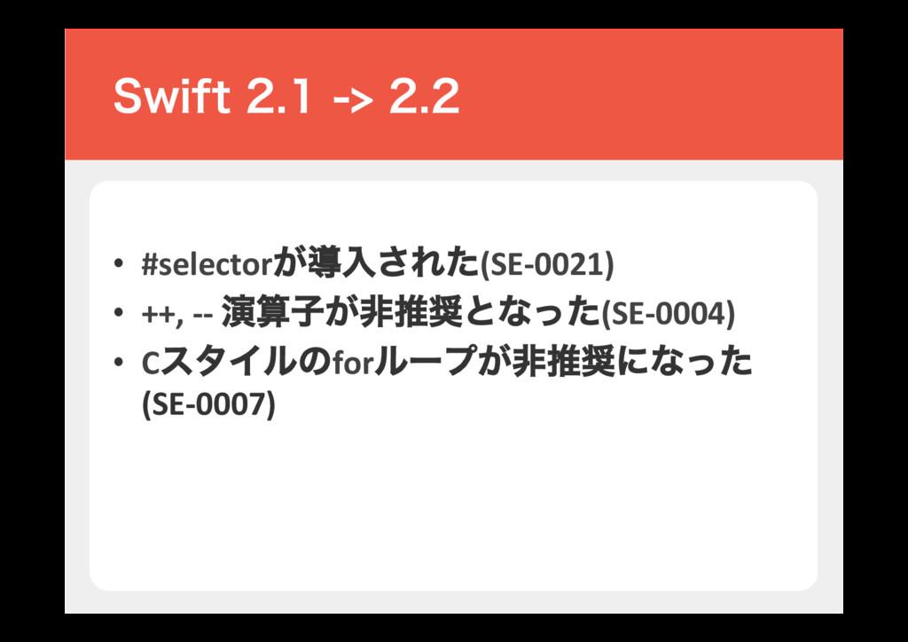 • #selector͕ಋೖ͞Εͨ(SE-0021) • ++, -- ԋࢠ͕ඇਪͱͳ...