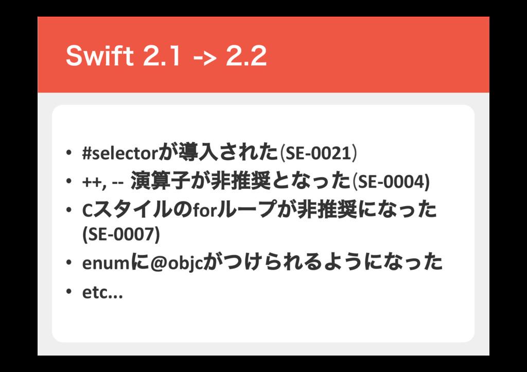 • #selector͕ಋೖ͞Εͨ SE-0021  • ++, --ԋࢠ͕ඇਪͱ...