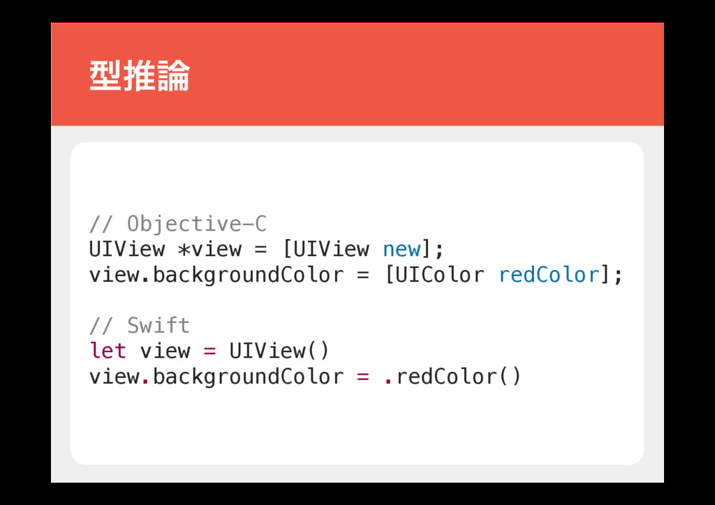 // Objective-C! UIView *view = [UIView new];! v...