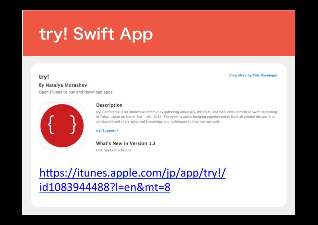 h'ps://itunes.apple.com/jp/app/try!/ id10839444...