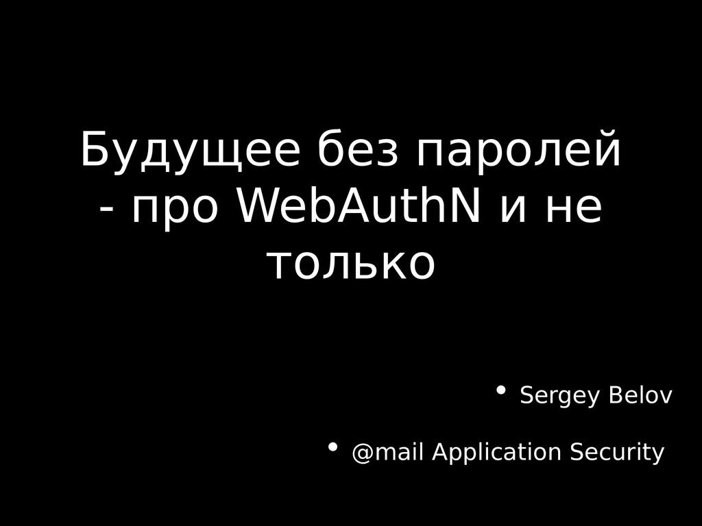 Будущее без паролей - про WebAuthN и не только ...