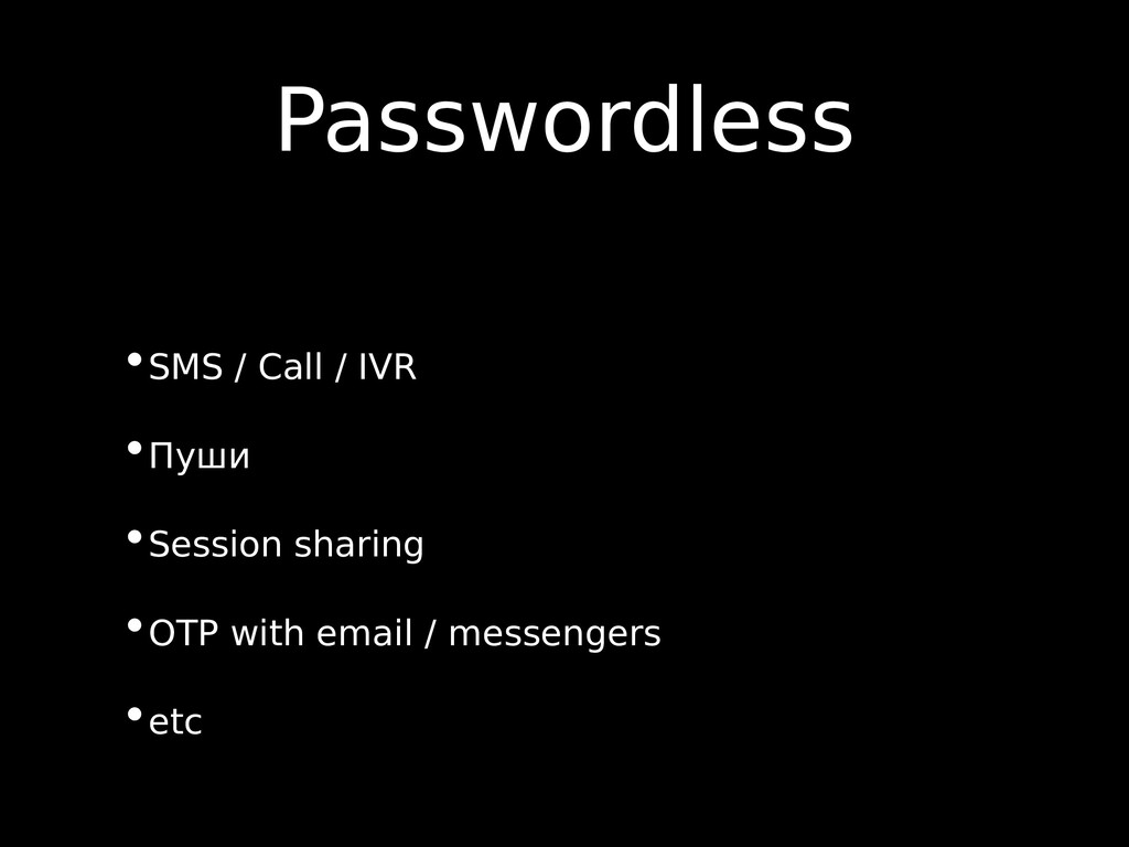 Passwordless •SMS / Call / IVR •Пуши •Session s...