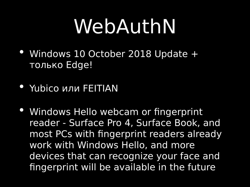 WebAuthN • Windows 10 October 2018 Update + тол...