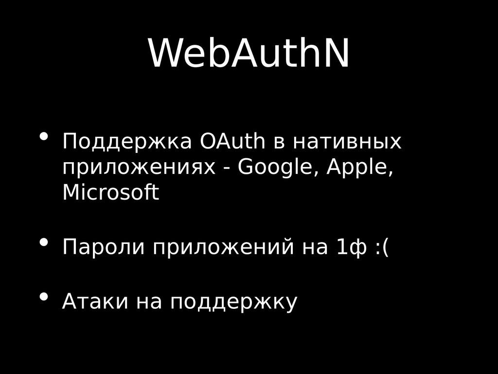 WebAuthN • Поддержка OAuth в нативных приложени...