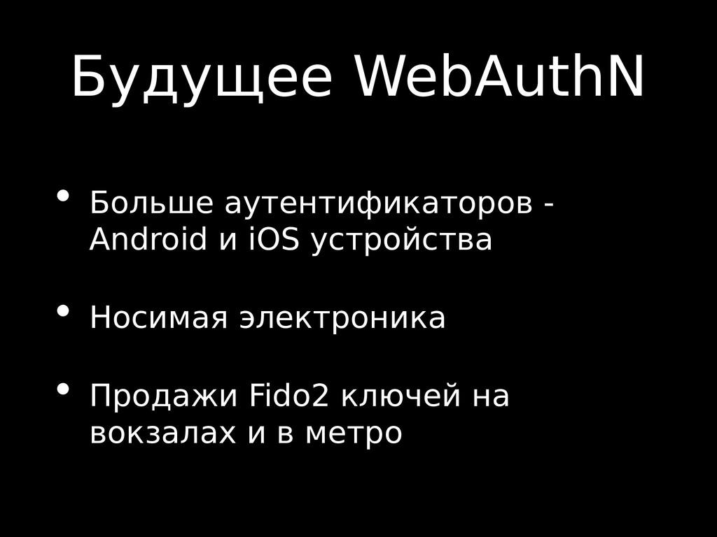 Будущее WebAuthN • Больше аутентификаторов - An...