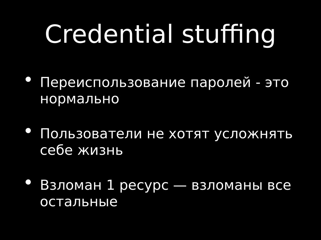 Credential stuffing • Переиспользование паролей...