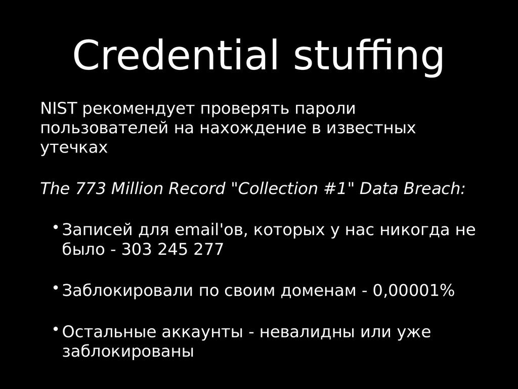 Credential stuffing NIST рекомендует проверять ...
