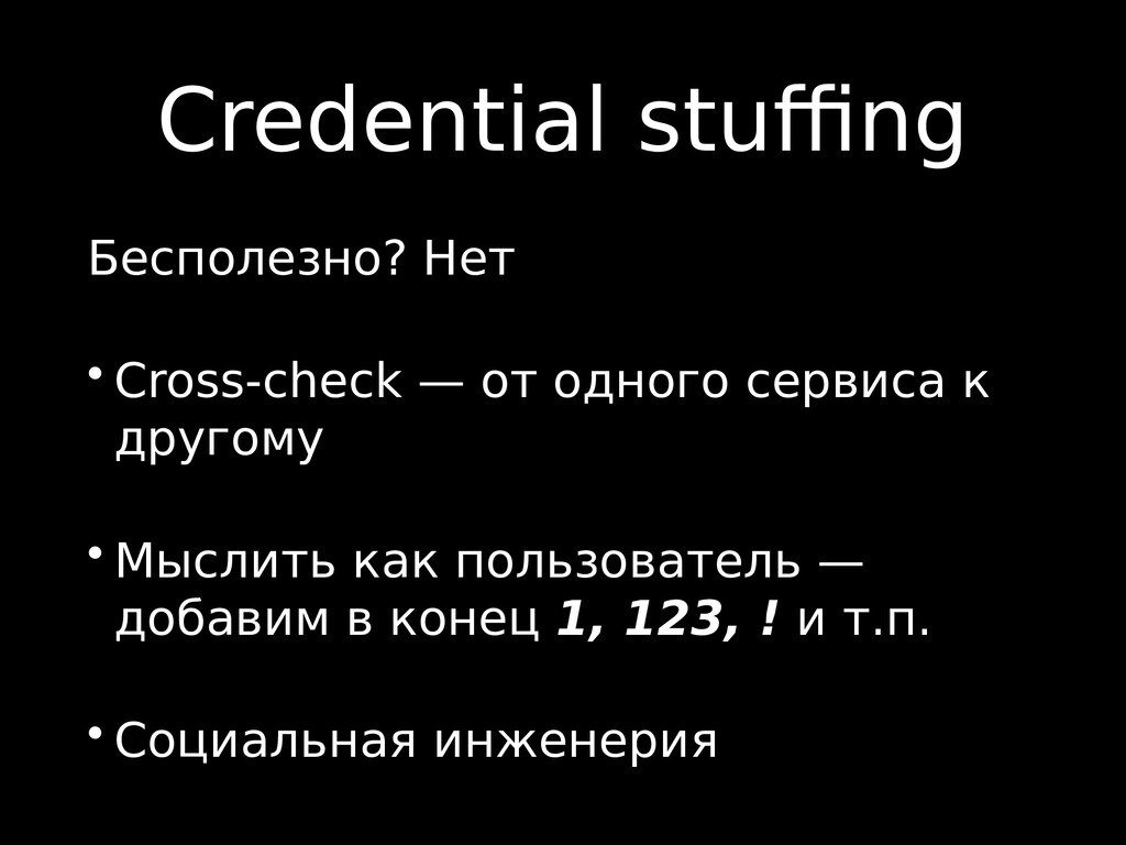 Credential stuffing Бесполезно? Нет • Cross-che...