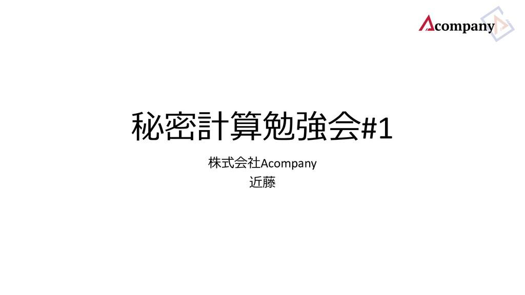 秘密計算勉強会#1 株式会社Acompany 近藤