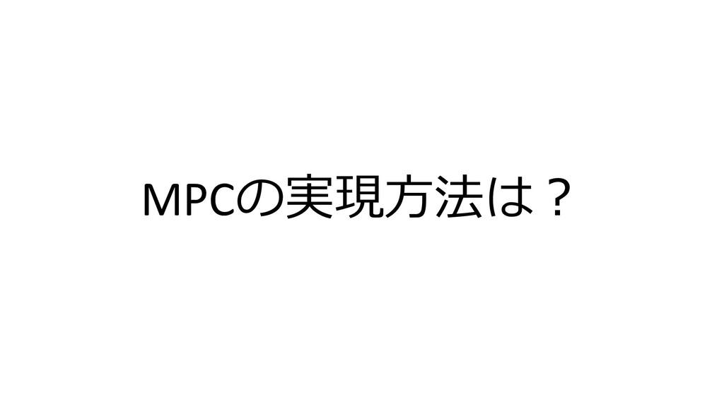 MPCの実現⽅法は︖