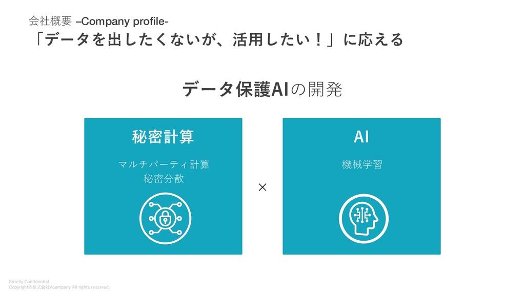 会社概要 –Company profile- 「データを出したくないが、活⽤したい!」に応える...