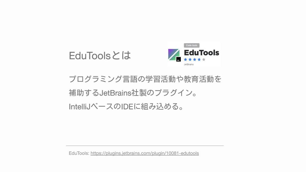 とは プログラミング言語の学習活動や教育活動を 補助する 社製のプラグイン。 ベースの に組み...