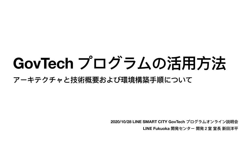 LINE Fukuoka 開発センター 開発2室 室⻑ 新⽥洋平 GovTech プログラムの...
