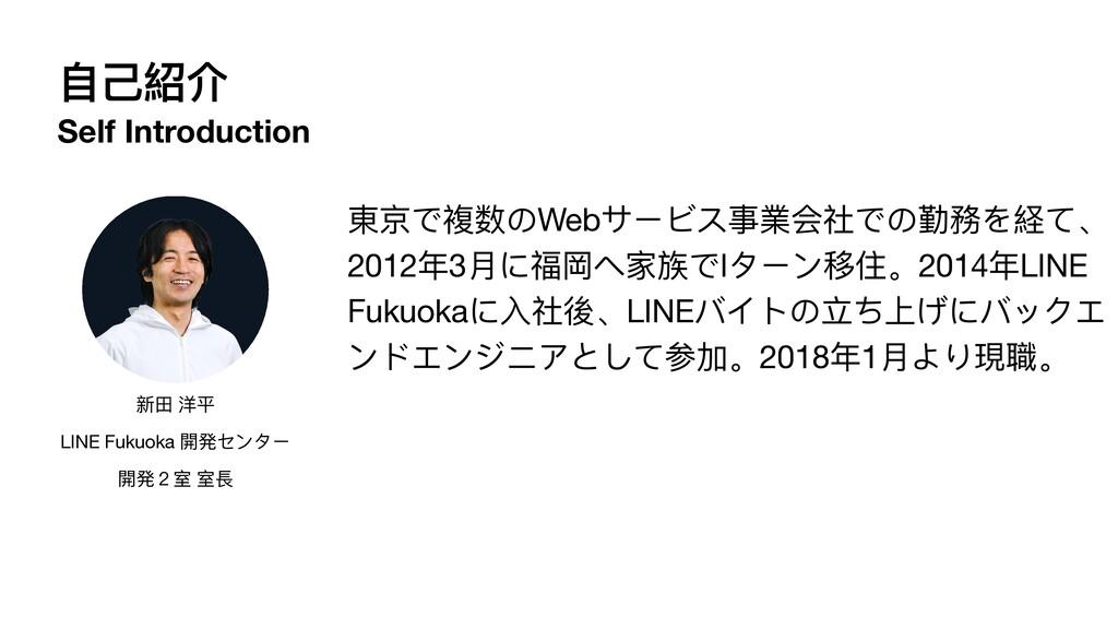 ⾃⼰紹介 Self Introduction 東京で複数のWebサービス事業会社での勤務を経て...