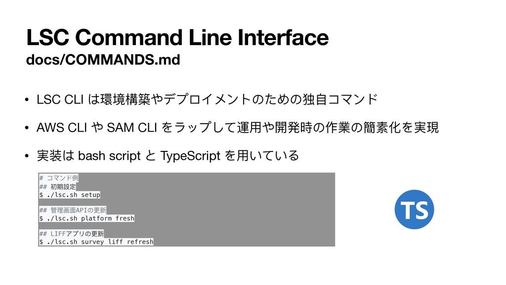 LSC Command Line Interface docs/COMMANDS.md • L...