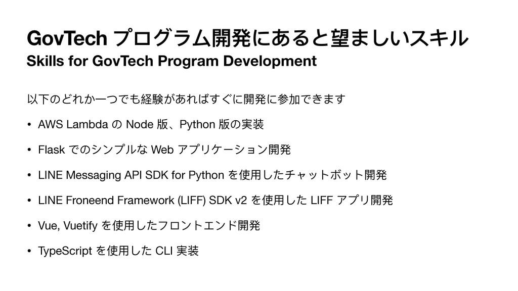 GovTech プログラム開発にあると望ましいスキル Skills for GovTech P...