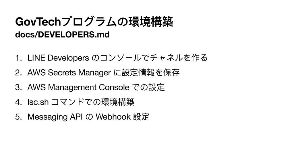GovTechプログラムの環境構築 docs/DEVELOPERS.md 1. LINE De...