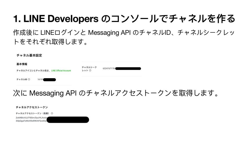 1. LINE Developers のコンソールでチャネルを作る 作成後に LINEログイン...