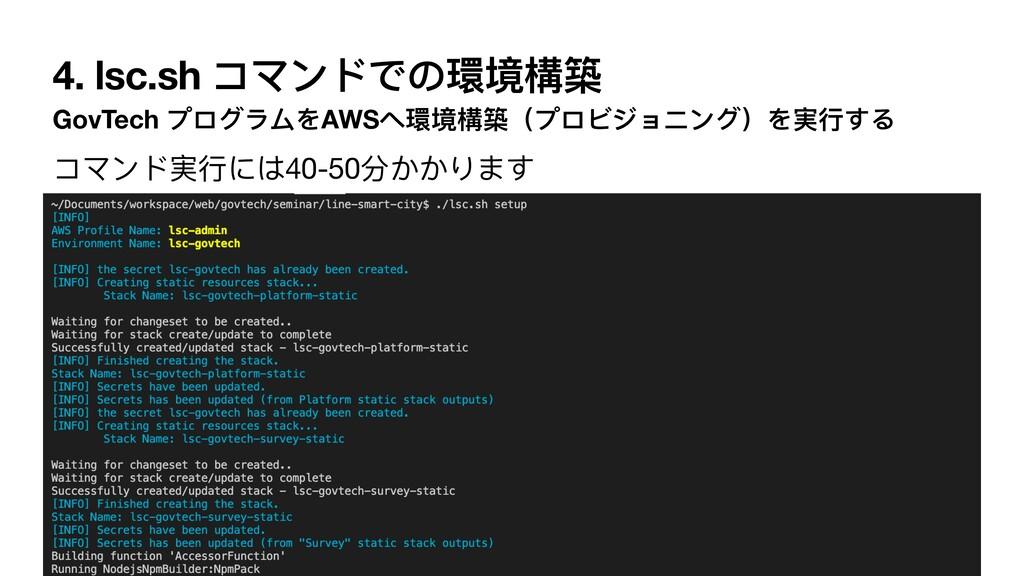 4. lsc.sh コマンドでの環境構築 GovTech プログラムをAWSへ環境構築(プロビ...