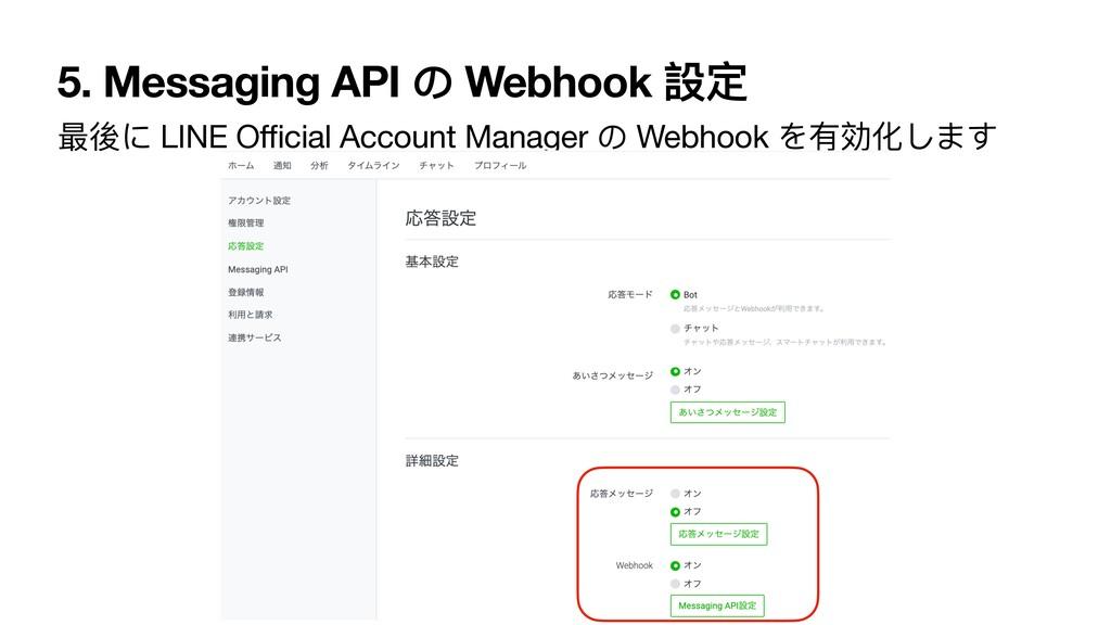 5. Messaging API の Webhook 設定 最後に LINE Official...