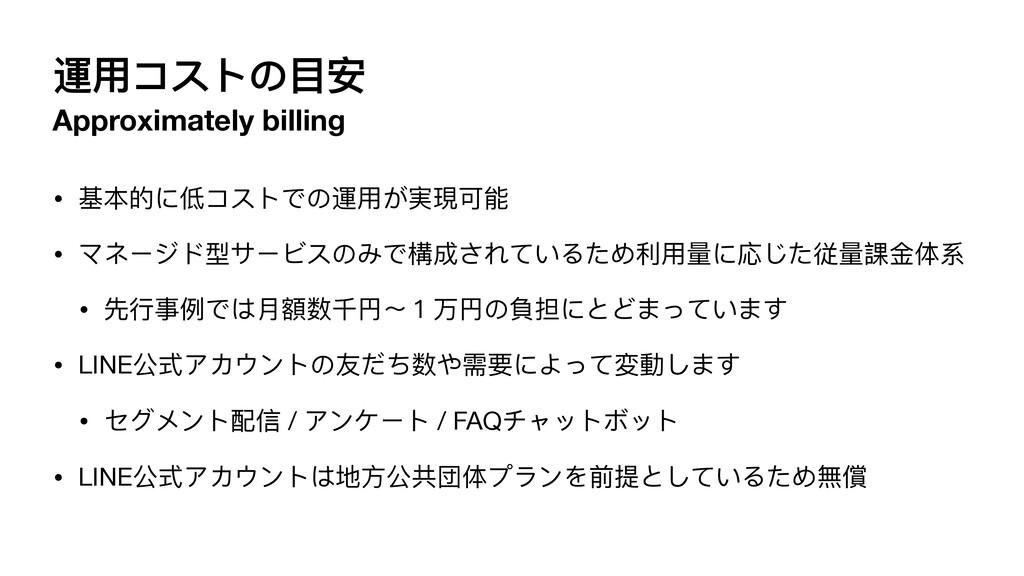 運⽤コストの⽬安 Approximately billing • 基本的に低コストでの運⽤が実...