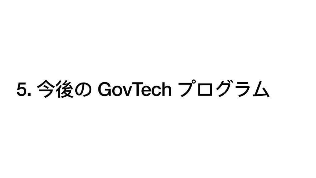 5. 今後の GovTech プログラム