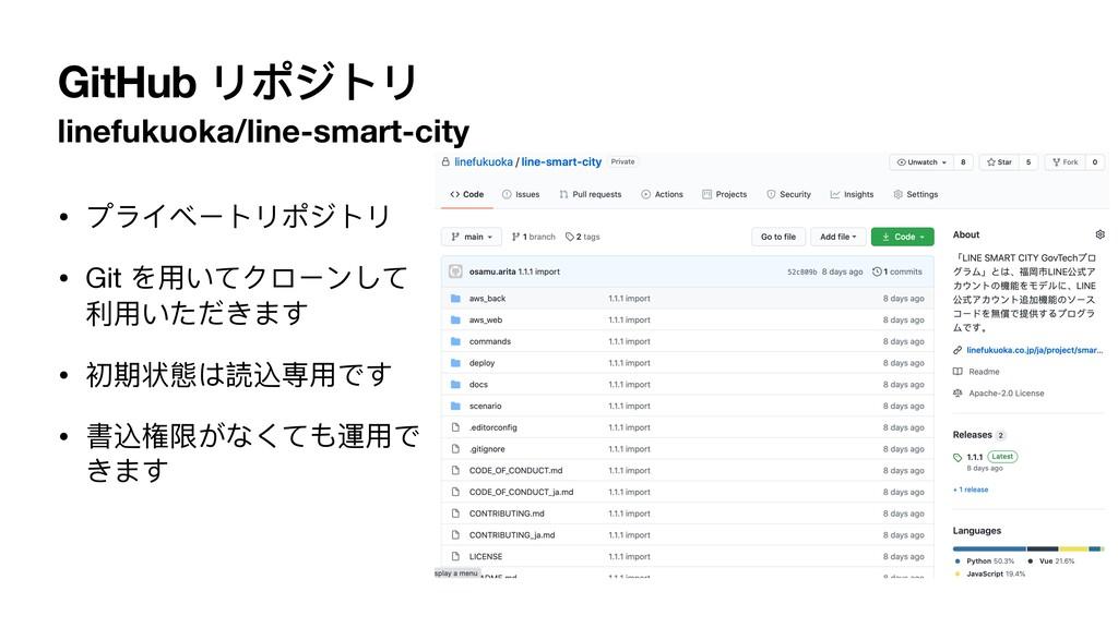 linefukuoka/line-smart-city • プライベートリポジトリ  • Gi...