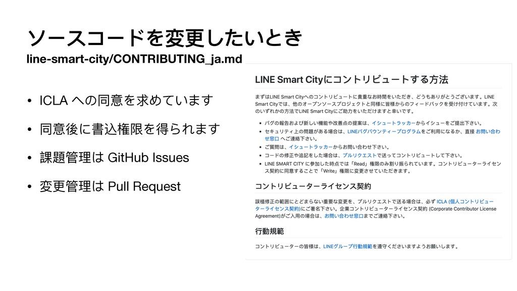 line-smart-city/CONTRIBUTING_ja.md • ICLA への同意を...
